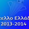 Αποτελέσματα Κυπέλλου Ελλάδος